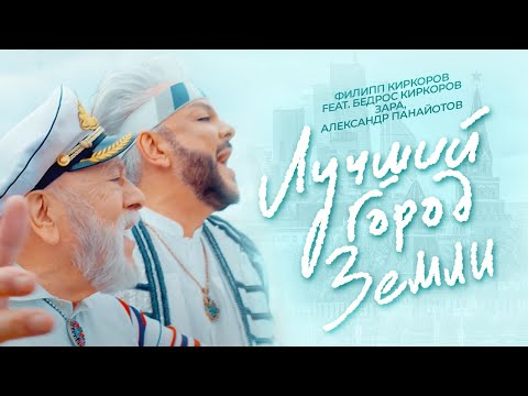 Филипп Киркоров ft. Зара и Александр Панайотов - Лучший город Земли