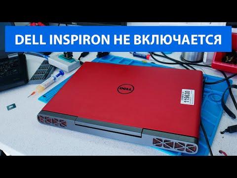 Ремонт Dell Inspiron 15 7000, внезапно перестал включаться