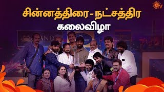 Chinnathirai Natchathira Kalai Vizha | Special Program | 8th Oct 2019 | Sun Tv