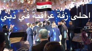 Traditional Iraqi Wedding March