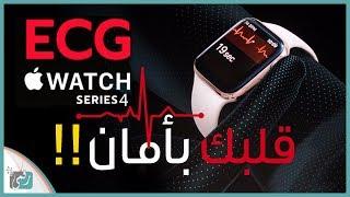 ساعة ابل سيريس 4 - Apple Watch Series 4 | تصميم ومميزات جديدة