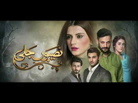 Naseebo Jali FULL OST song - HUM TV