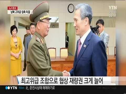 Koreas reach deal on defusing tensions - 남북 고위급 접촉 타결