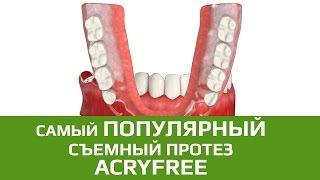 Съемные зубные протезы: съемный зубной протез AcryFree(Протез AcryFree - гибкий съемный протез, изготовленный из материала на основе акриловых смол. Конструкция полно..., 2015-09-27T00:09:07.000Z)