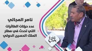 ناصر المجالي - عدد حركات الطائرات التي تحدث في مطار الملك الحسين الدولي - حلوة يا دنيا