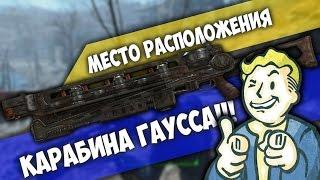 Где найти карабин Гаусса Fallout 4