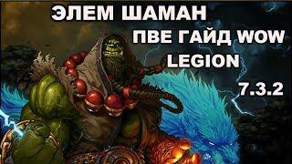 Элем шаман пве гайд wow legion 7.3.2