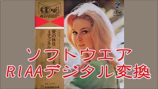 ★ソフトRIAA★<CD-4>Paul Mauriat ♪天使のセレナードLa Chanson Pour Anna<AT28E Body可動式DL-103>