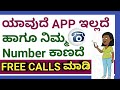How to make private call without any App | How to make Unknown Kannada | Techno Kannada
