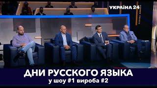 Дни русской культуры на каналі (Р)Україна 24