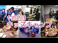 キッズキャンプINマリーナ河芸 2017 12 25~26