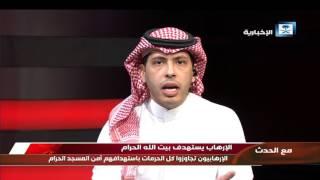 مع الحدث - الإرهاب يستهدف بيت الله الحرام