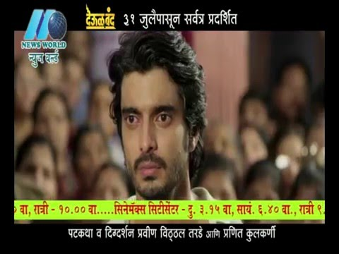 Dr.Dharmadhikari | News World Marathi 13 August 2015