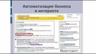 Как размещать объявления на Yandex Direct- обучение.