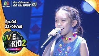 เพลง สาวเชียงใหม่ / Stand by me - น้องอีวี่ | We Kid Thailand เด็กร้องก้องโลก 2