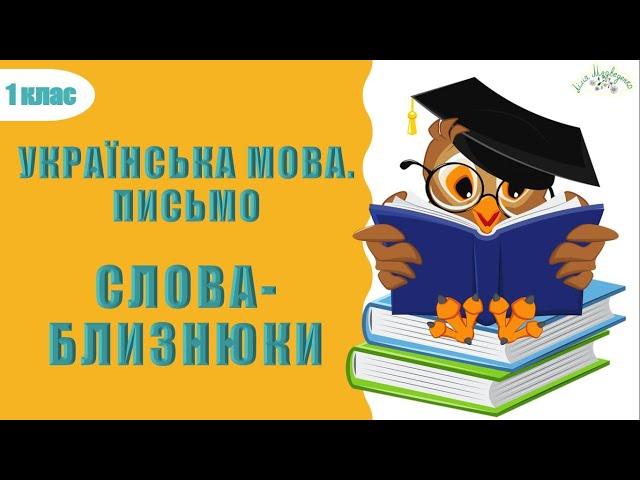 1 клас. Українська мова. Слова-близнюки (омоніми).