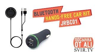 bluetooth hands free car kit модель jrbc01 громкая связь