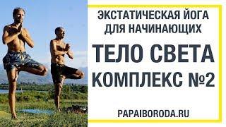 Экстатическая Йога для начинающих. Тело Света. Комплекс №2