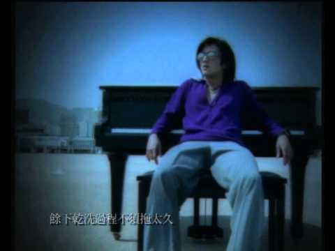 謝霆鋒 Nicholas Tse《一了百了》Official 官方完整版 [首播] [MV]