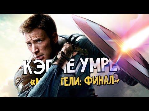 «Мстители: Финал» - Капитан Америка НЕ умрёт в «Финале» и вот почему. Слив во вселенной Marvel!