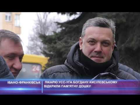 Лікарю УСС-УГА Богдану Кисілевському відкрили пам'ятну дошку
