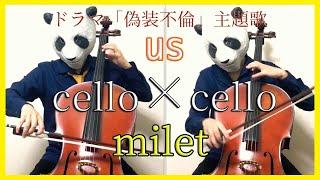 日本テレビ系水曜ドラマ『偽装不倫』の主題歌で、milet(ミレイ)の歌う...
