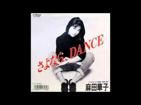 麻田華子 - さよなら、DANCE