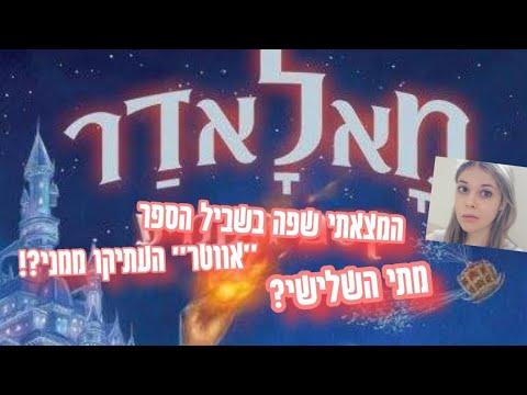 ככה כתבתי את מאלאדר - ספר הפנטזיה הישראלי המופרע ביותר