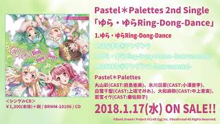 Pastel*Palettes ゆら・ゆらRing-Dong-Dance
