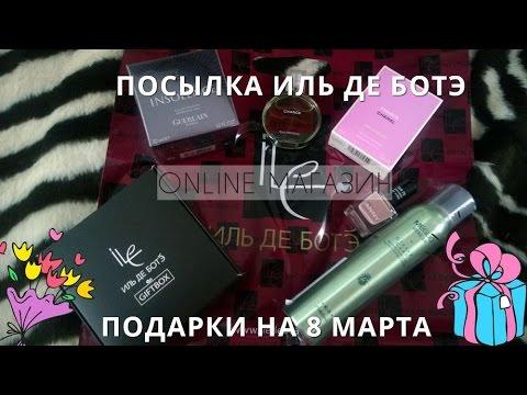 Посылка из онлайн магазина ИЛЬ ДЕ БОТЭ подарки 8 марта.