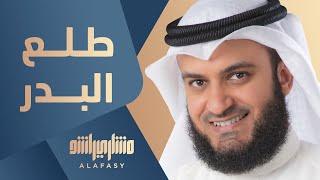 #مشاري_راشد_العفاسي - طلع البدر  - Mishari Alafasy Talaa Al Badro