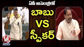 TDP Chandrababu Naidu Insult Speaker Tammineni Seetharam In Assembly | V6 Telugu News
