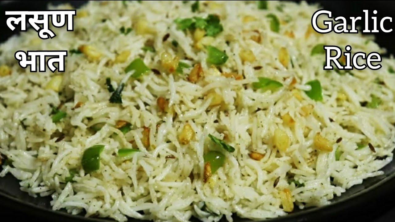लसूण घालून केलेला खमंग व चविष्ट भात | Lasun Fried Rice | Garlic Chilli Rice