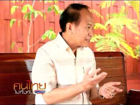 รายการสานพลัง สร้างสุขภาวะ TNN2 ตอนแพทย์แผนไทย2