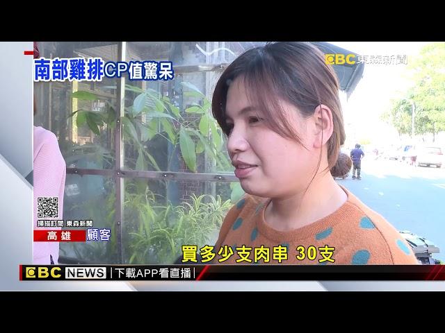 肉串如臉長1串10元! 外地人嚇:南部雞排好便宜 @東森新聞 CH51