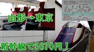 【ある意味デカい「ワープ」】半額で山形新幹線に乗車してみた