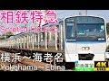 【4K前面展望】相鉄 特急(横浜~海老名)