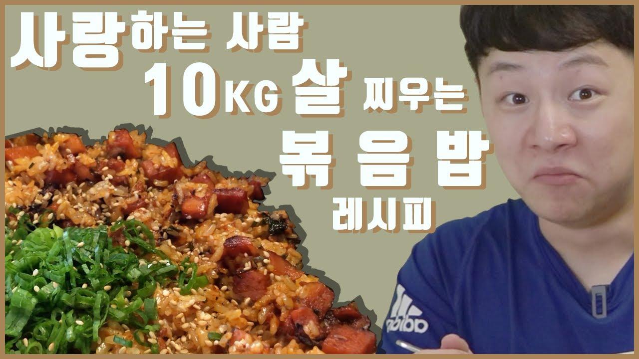 애인 가족 10KG 찌워보자! 살 찌는 특별한 스팸볶음밥 레시피