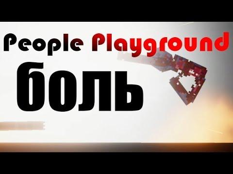 People Playground#1  первый раз играю