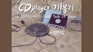 #36 CD player 개봉기♡/ 휴대용 씨디플레이어