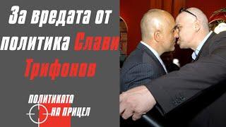 За вредата от политика Слави Трифонов