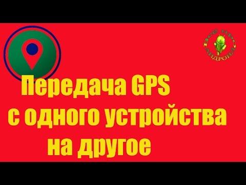 Как передать  данные GPS  на устройство без GPS модуля