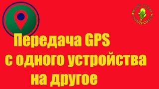 видео Как отследить телефон без gps