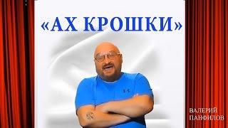 """СТИХИ БЕСПАРДОННЫЕ  """"АХ КРОШКИ"""" Валерий Панфилов"""