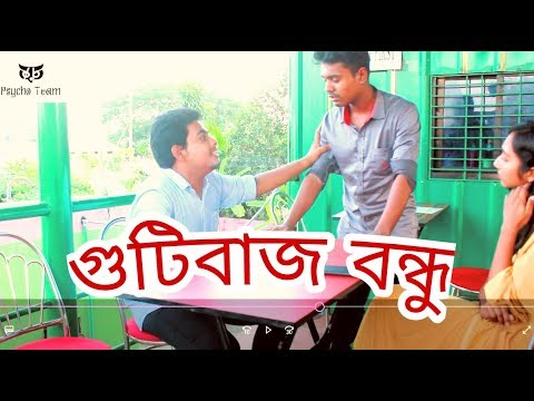 Bangla new funny video   Ghutibaj friend    Munna    MOU    Prince   Jannat   Psycho Team  