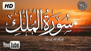 سورةالملك - تبارك - كل يوم قبل النوم تلاوة هادئة تريح القلب مكررة 7 مرات Surah Al-Mulk# HD