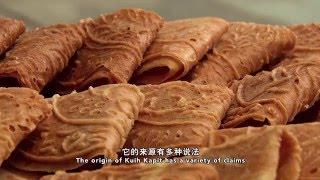 余仁生2016新年糕餅人文故事1   Kuih Kapit 中英字幕版 HD