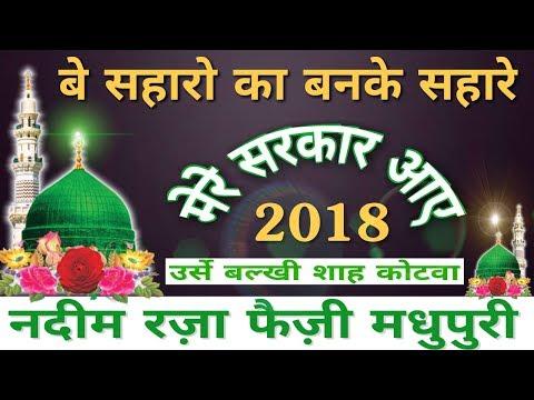 बे सहारो के बनके सहारे  Nadeem Raza Faizi Madhupuri Naat 2018  Urse Balkhi Shah Kotwa Banaras 2018