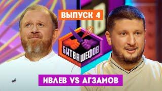 Битва шефов. 4 выпуск // Ивлев VS Агзамов