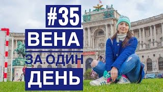 видео ВЕНА ♥ ПУТЕШЕСТВИЕ С ДЕТЬМИ  ♥ #евротур2016 ♥ Olga Drozdova